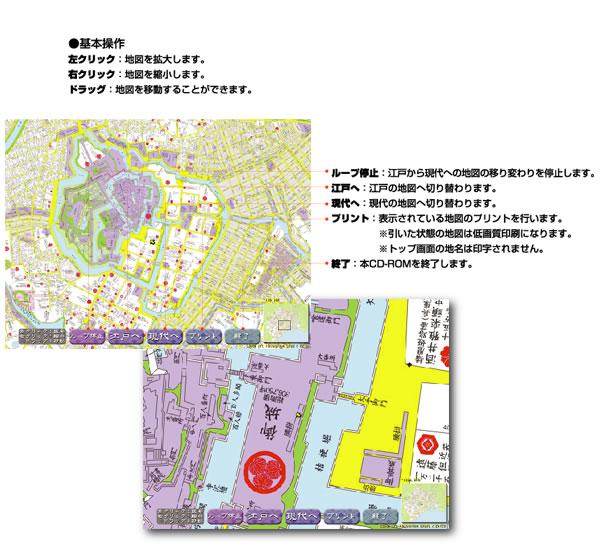 江戸東京重ね地図超拡大縮小版